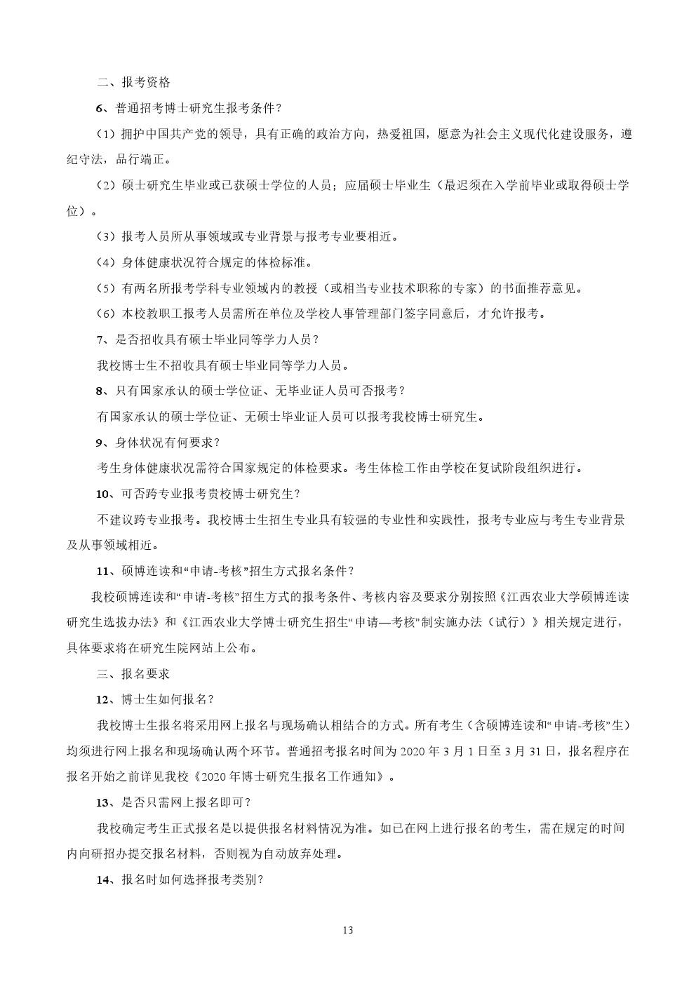江西农业大学2020年博士研究生招生问答