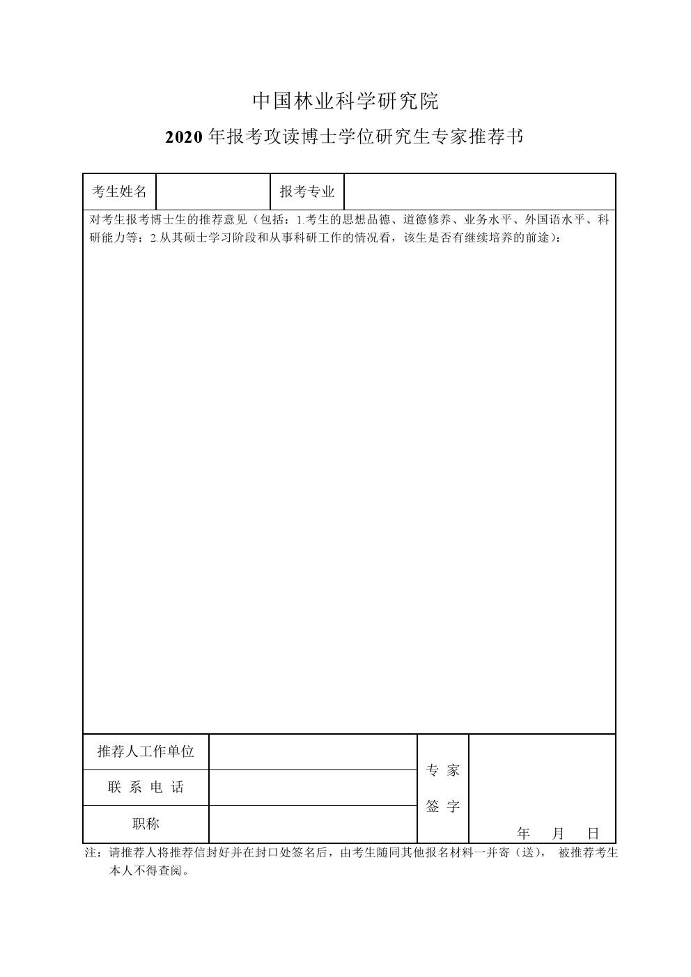 中国林业科学研究院2020年博士研究生专家推荐书