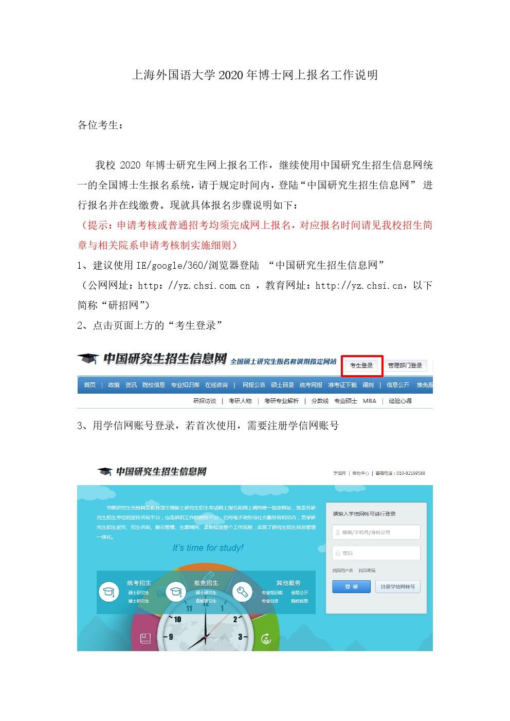 上海外国语大学2020年博士招生网上报名指南工作说明