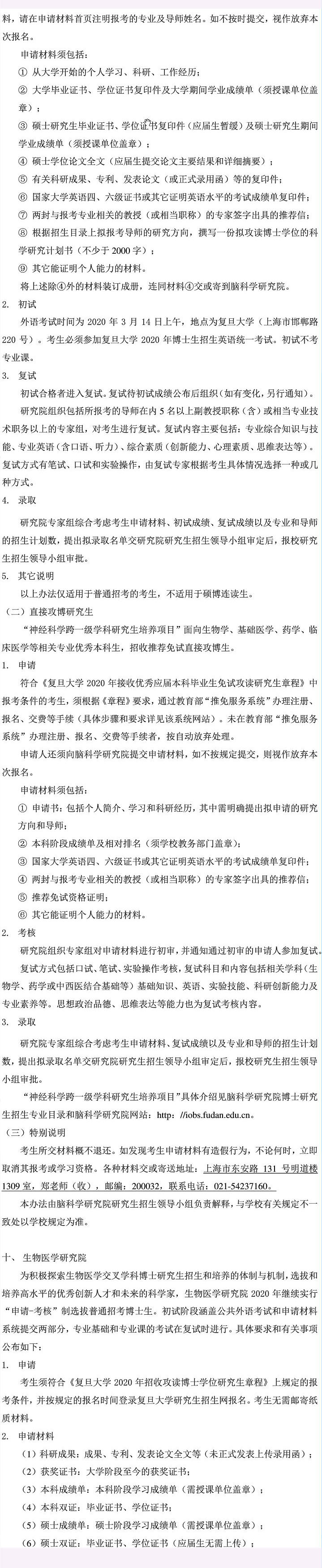 复旦大学医学院2020年博士研究生招生简章