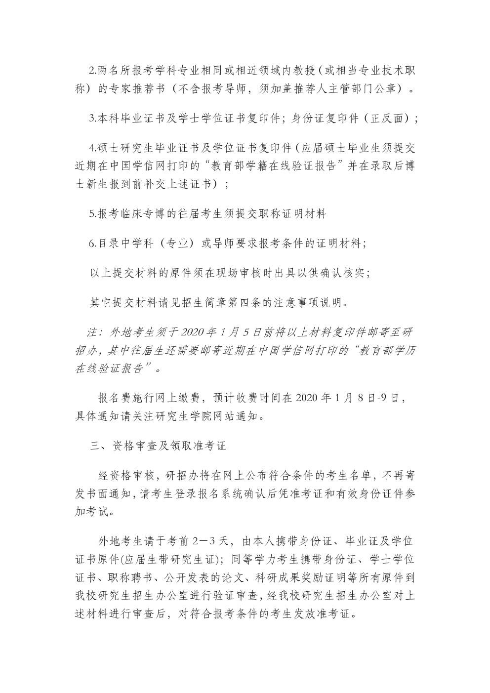 山西医科大学2020年公开招考博士研究生招生通知