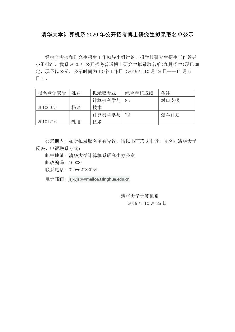 清华大学2020年计算机系博士研究生(硕士)拟录取名单