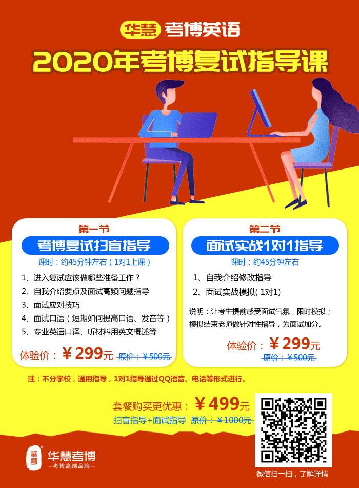 华慧2020年考博复试(面试)指导1对1辅导班