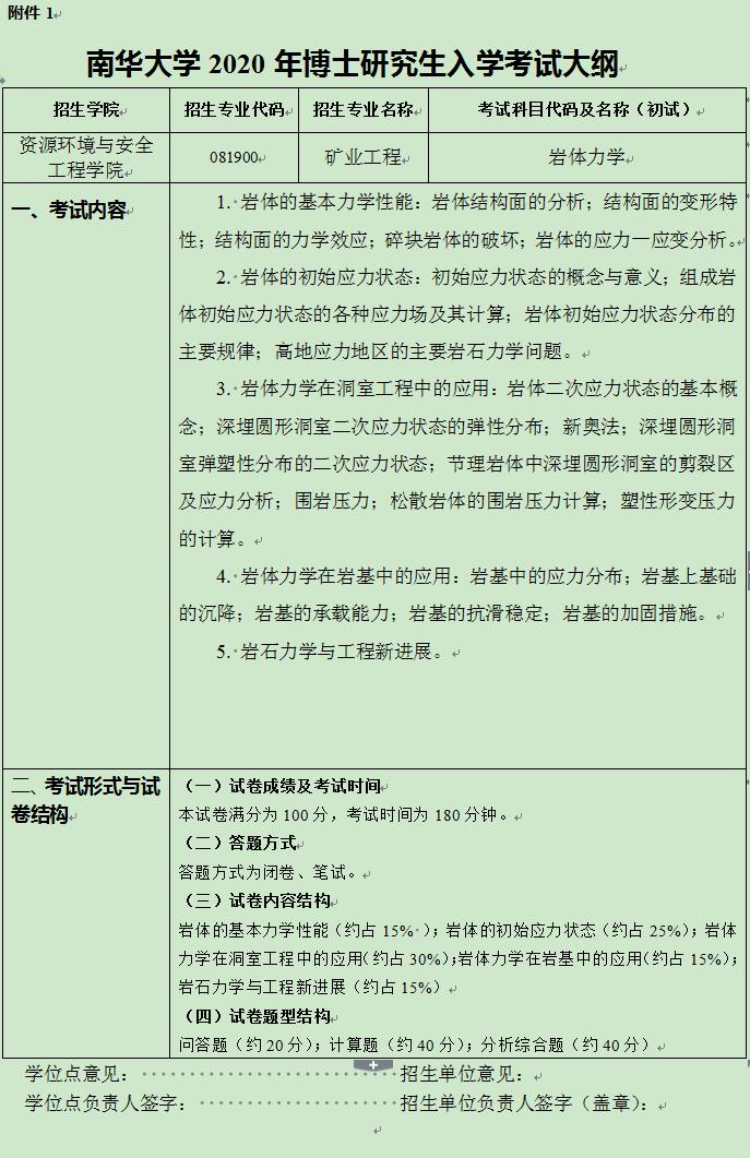 南华大学2020年各院系博士研究生招考考试大纲