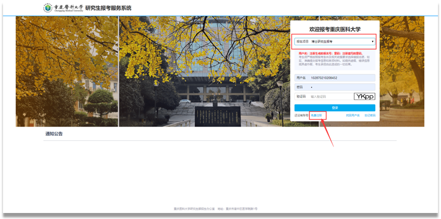 重庆医科大学2020年博士研究生网上报名指南
