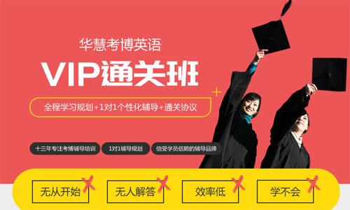 华慧考博通用2021年考博英语辅导VIP通关班【直播+录播】