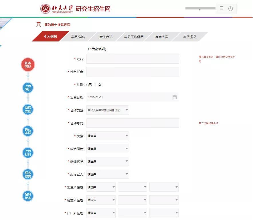 北京大学2021年博士研究生网上报名公告暨网上报名细则