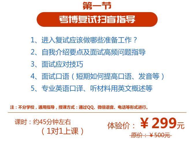 华慧2021年考博复试(面试)指导1对1辅导班