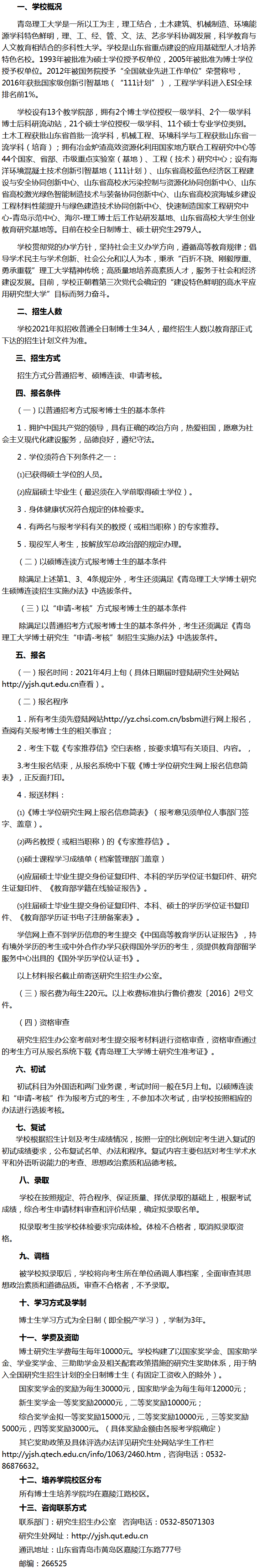 青岛理工大学2021年博士研究生招生简章
