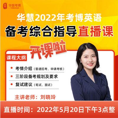 2022年考博备考,华慧明星老师直播指导课开始报名啦!