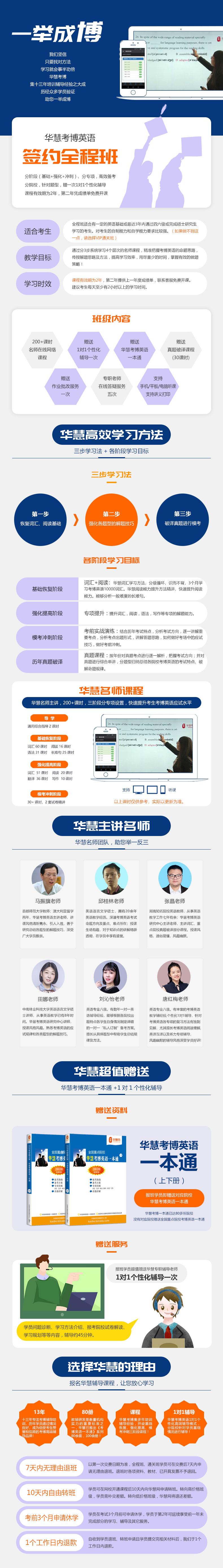 2022年武汉大学考博英语签约全程班【直播+录播】
