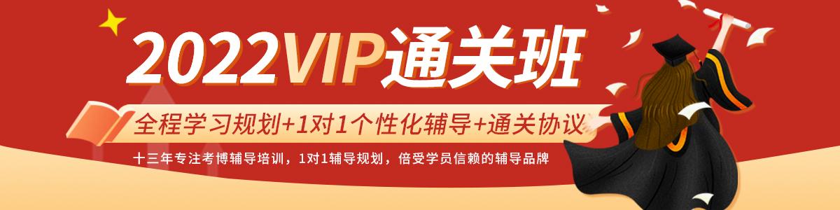 华慧考博英语2022年考博英语VIP通关班