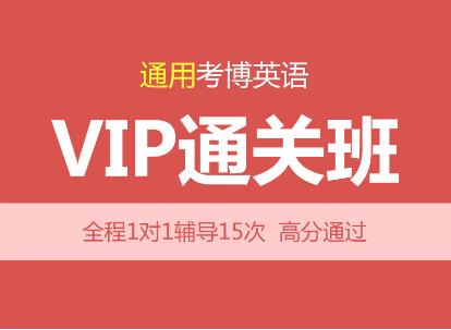 【通用】2022年考博英语辅导VIP通关班【直播+录播】 -1对1个性化辅导(15次)