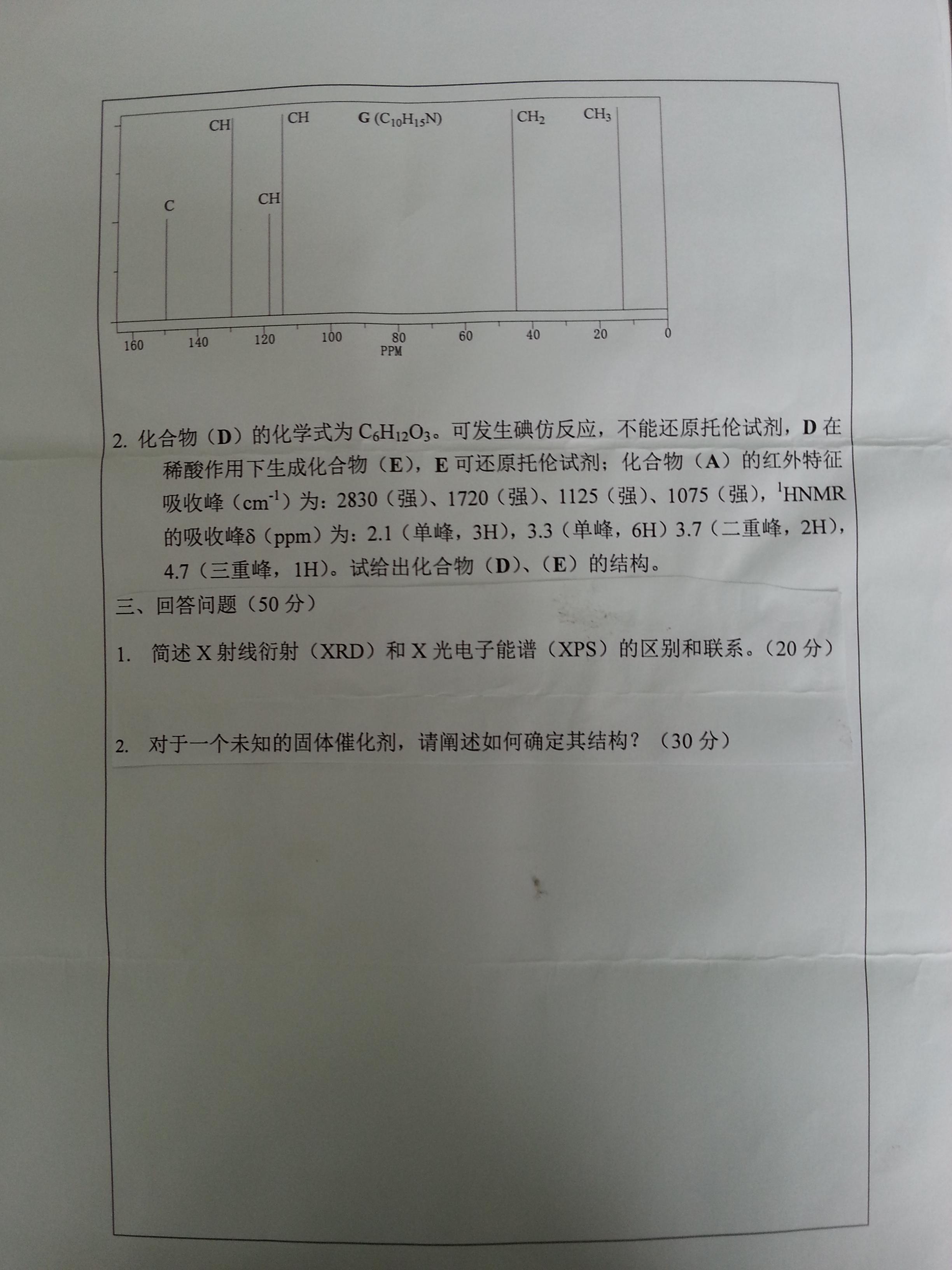 考博真题_河北大学考博真题_仪器分析学考博真题下载
