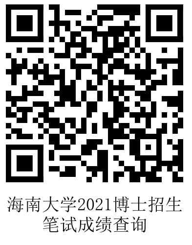 海南大学2021年博士研究生招生笔试成绩查询公告