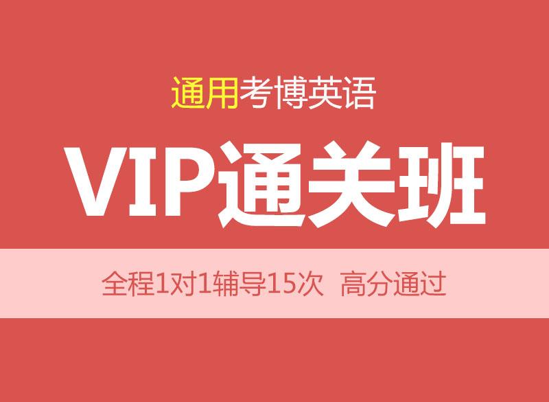 华慧考博英语2021年通用考博英语VIP通关班