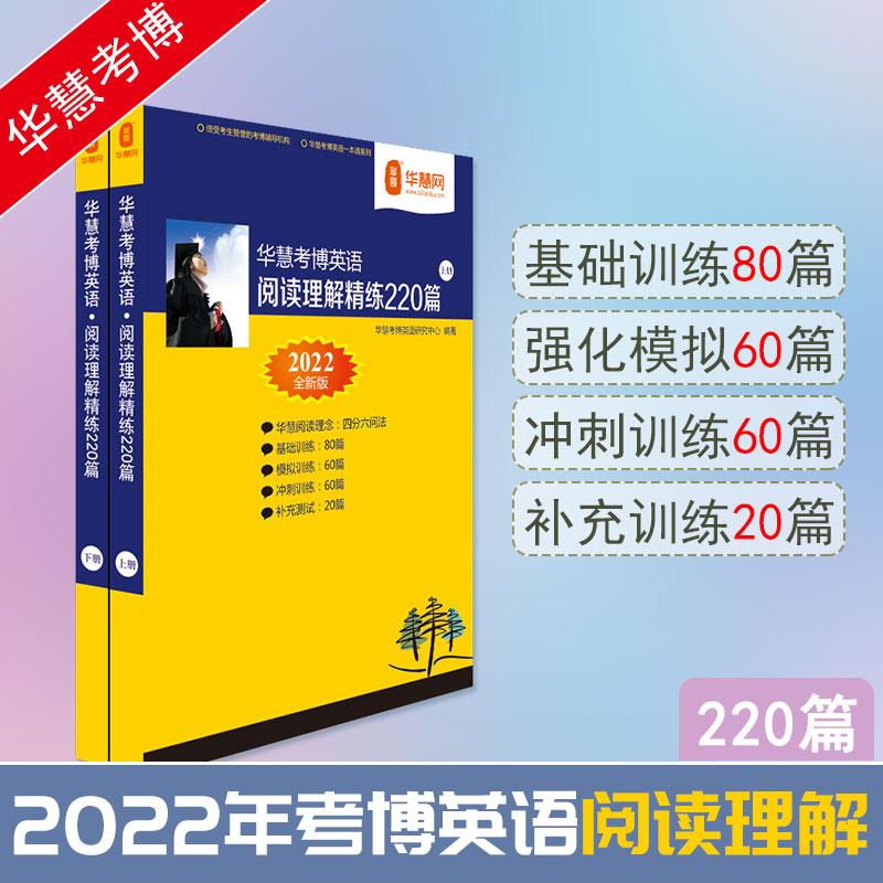 2022考博英语阅读理解精炼220篇-四分六问法.